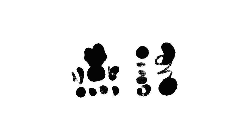 52P Chinese traditional calligraphy brush calligraphy font style appreciation #.1541