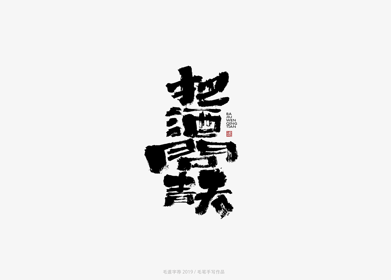 9P Chinese traditional calligraphy brush calligraphy font style appreciation #.1545
