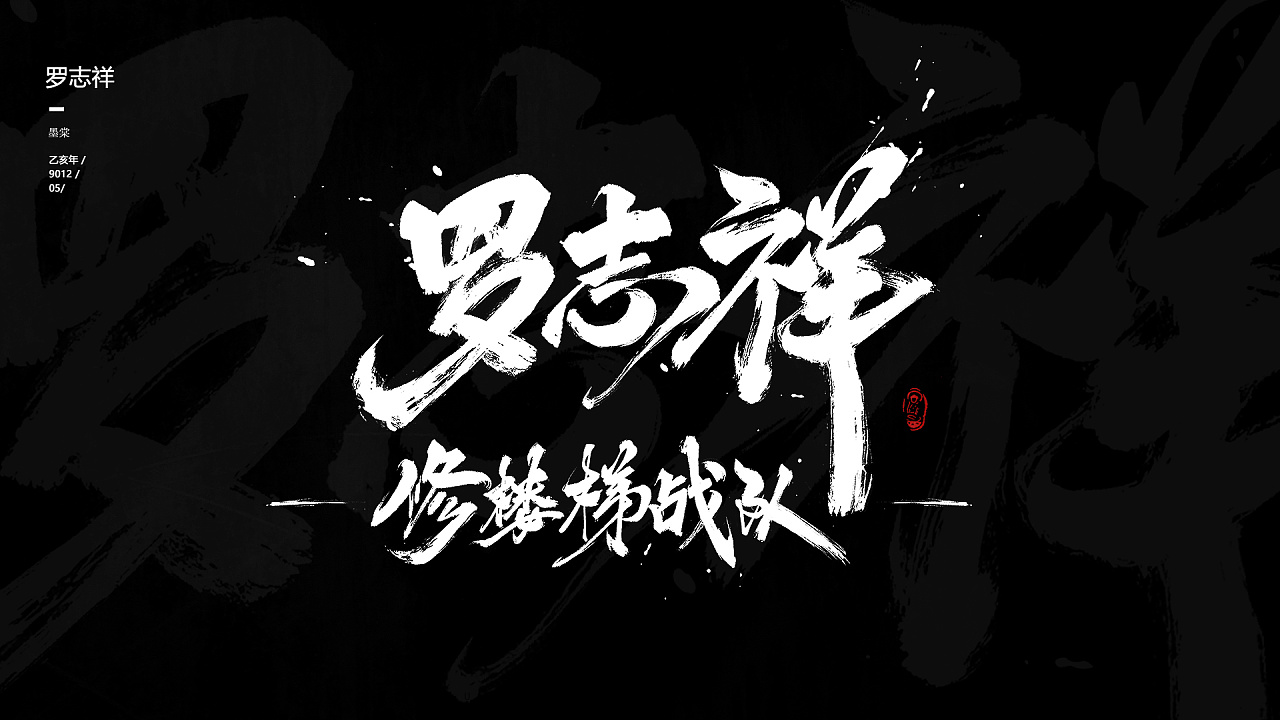 12P Chinese traditional calligraphy brush calligraphy font style appreciation #.1546