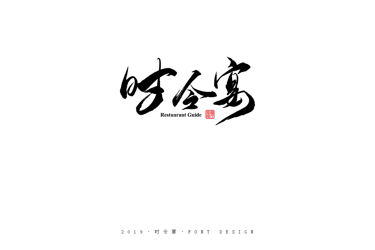 23P Chinese traditional calligraphy brush calligraphy font style appreciation #.1547