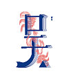 23P Creative abstract concept Chinese font design #.43