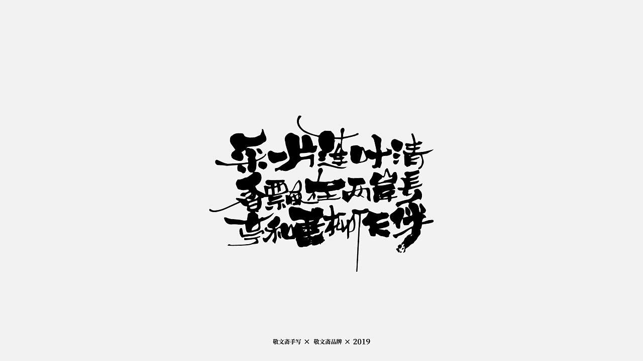 15P Chinese traditional calligraphy brush calligraphy font style appreciation #.1548