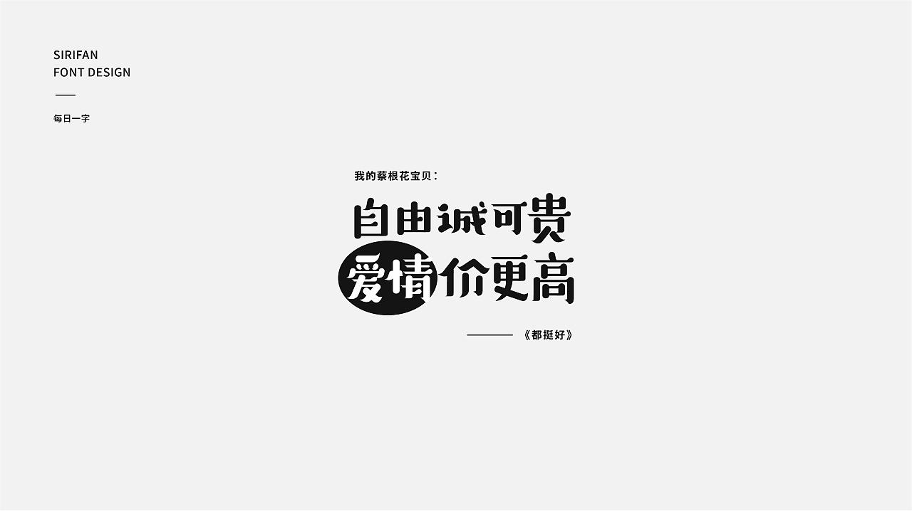 80P Creative Chinese font logo design scheme #.1653