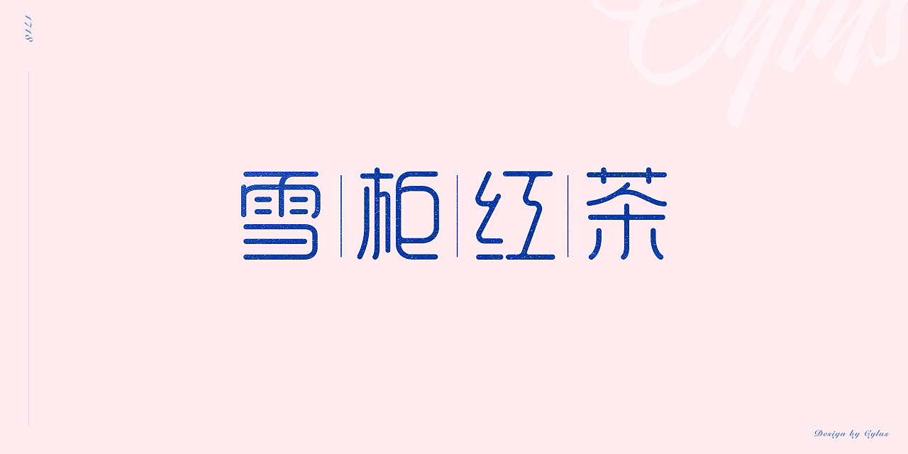 18P Creative Chinese font logo design scheme #.1655