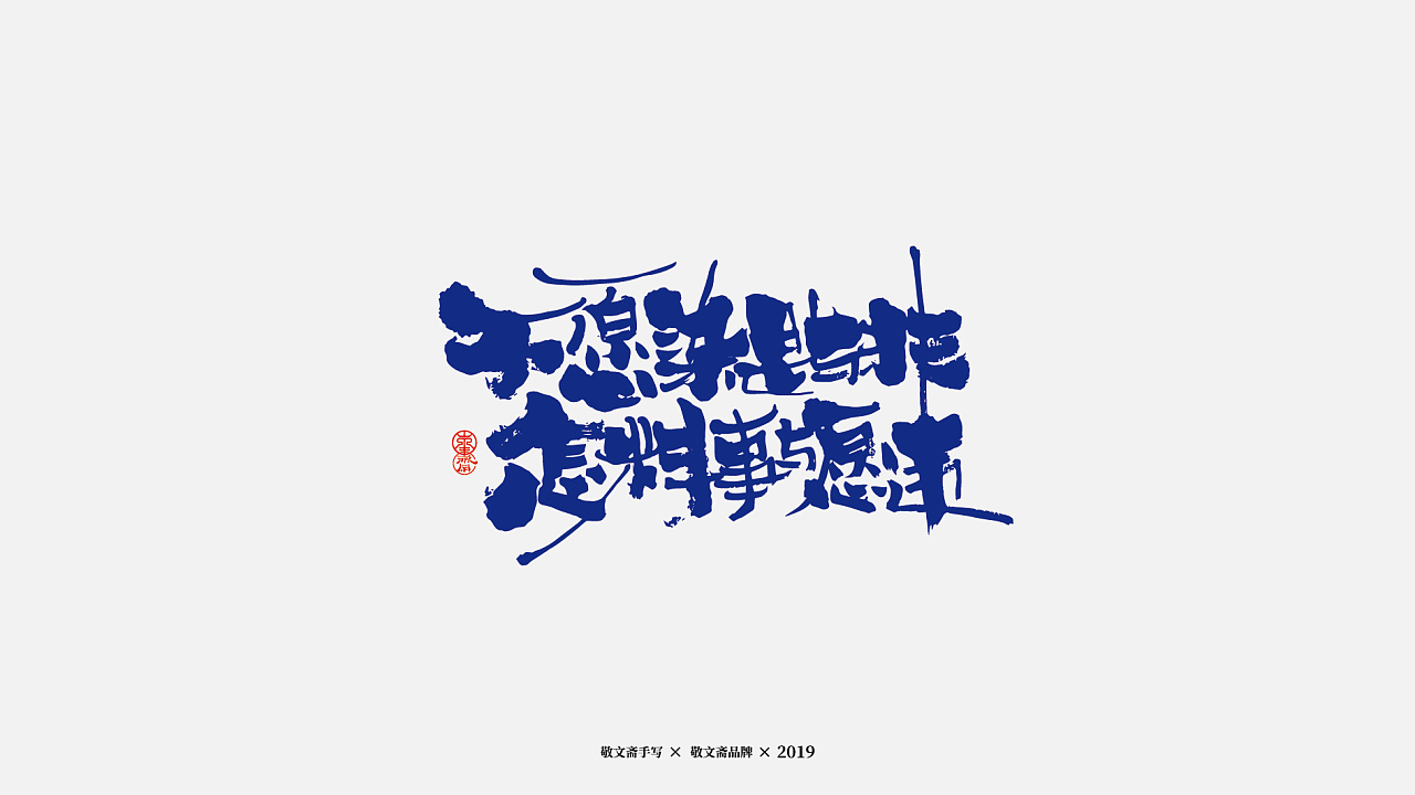 29P Chinese traditional calligraphy brush calligraphy font style appreciation #.1550