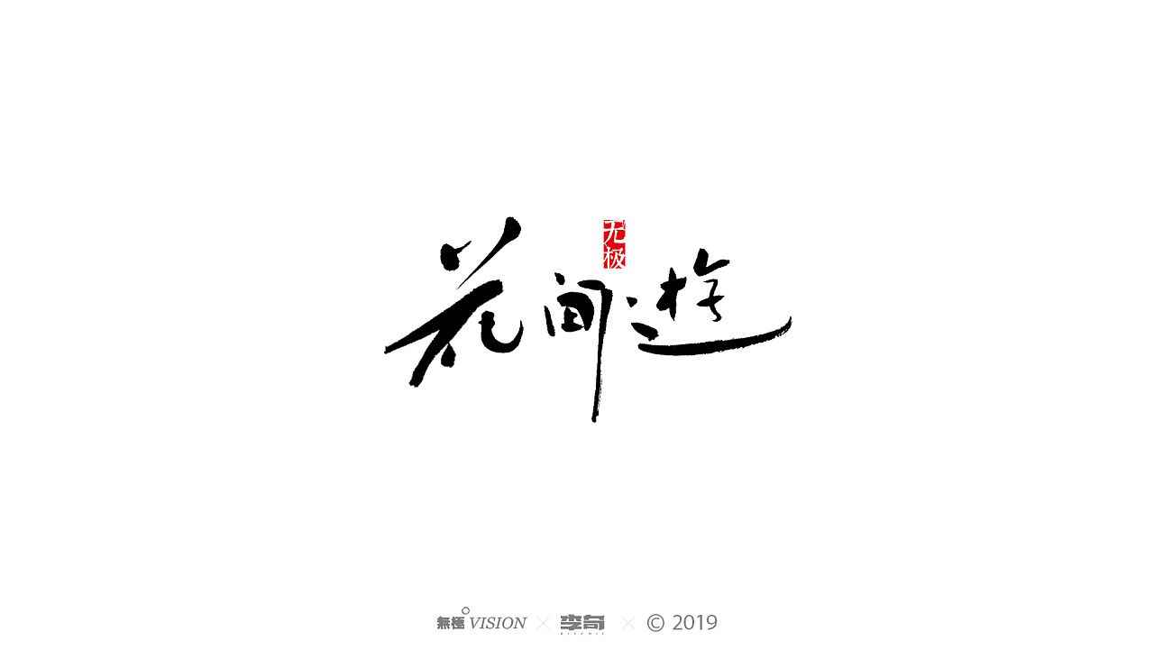 41P Chinese traditional calligraphy brush calligraphy font style appreciation #.1551