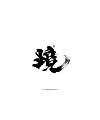 23P Chinese traditional calligraphy brush calligraphy font style appreciation #.1552