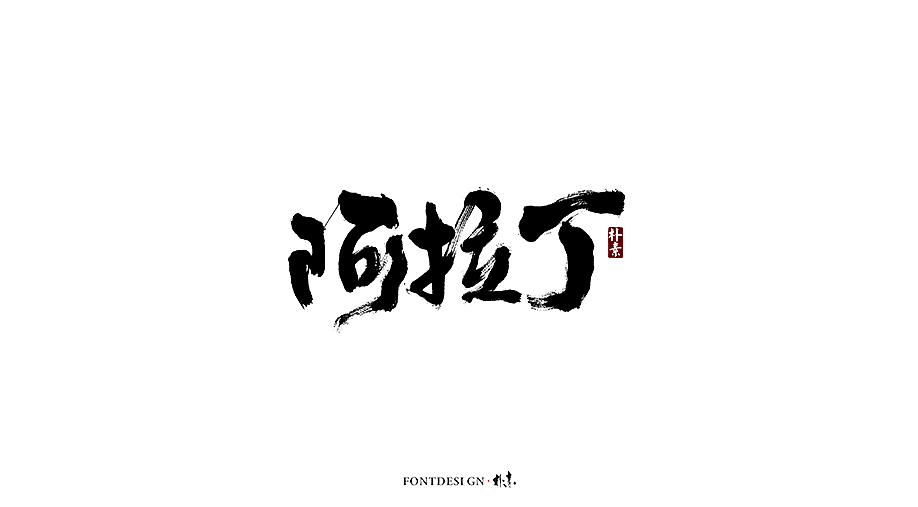 10P Chinese traditional calligraphy brush calligraphy font style appreciation #.1553