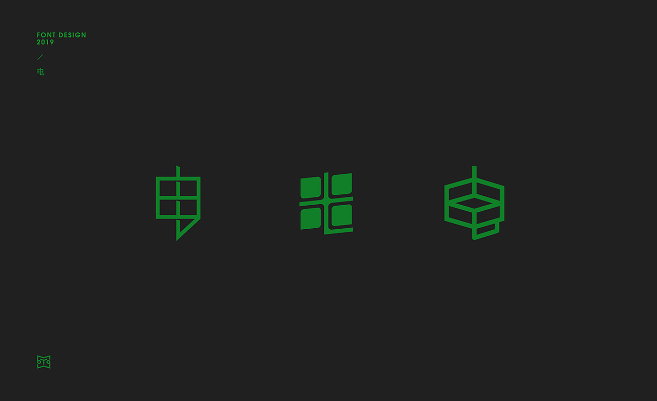10P Font Design - Chinese Characters and Geometric Figures