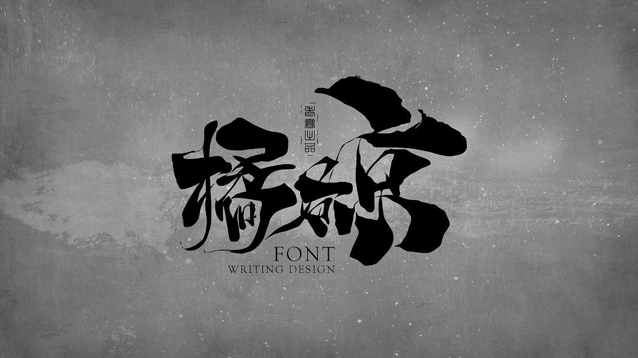 10P Chinese traditional calligraphy brush calligraphy font style appreciation #.1556
