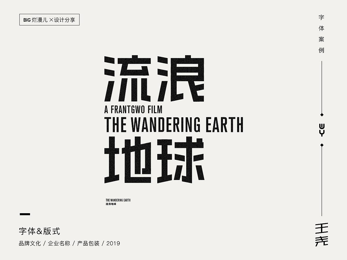 18P Creative Chinese font logo design scheme #.1659