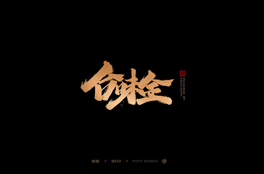 14P Chinese traditional calligraphy brush calligraphy font style appreciation #.1557