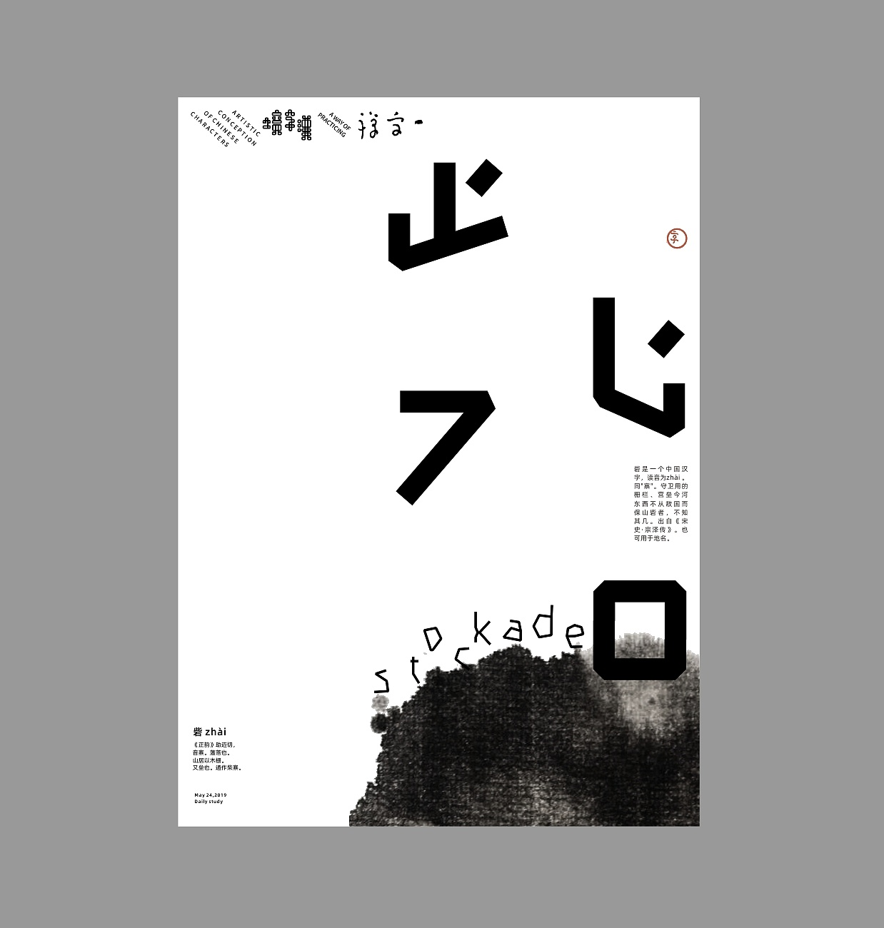 31P Creative abstract concept Chinese font design #.44