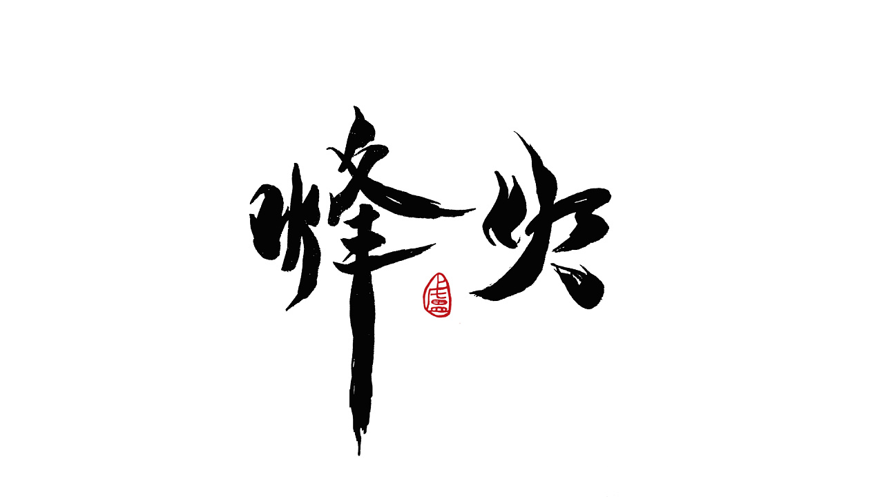 11P Chinese traditional calligraphy brush calligraphy font style appreciation #.1559