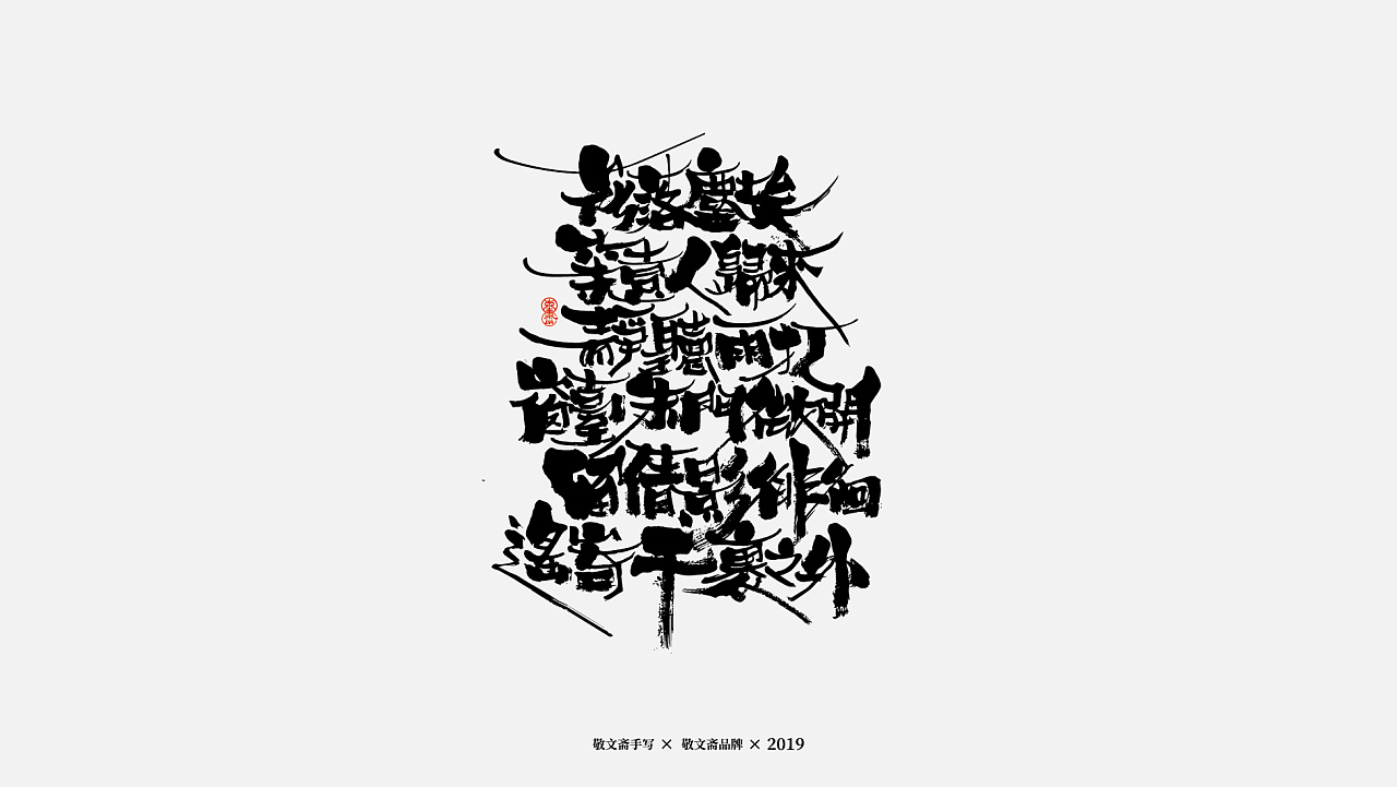 16P Chinese traditional calligraphy brush calligraphy font style appreciation #.1560