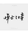 7P Chinese traditional calligraphy brush calligraphy font style appreciation #.1562