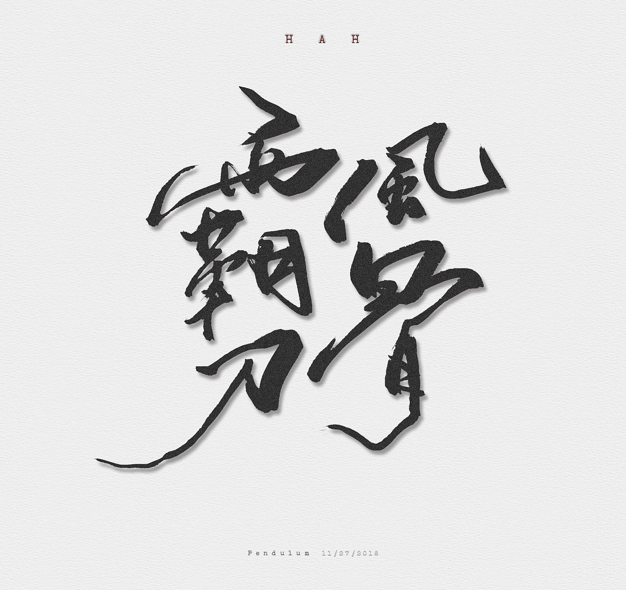 8P Chinese traditional calligraphy brush calligraphy font style appreciation #.1563