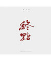 6P Chinese traditional calligraphy brush calligraphy font style appreciation #.1565