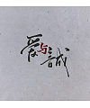 6P Chinese traditional calligraphy brush calligraphy font style appreciation #.1567