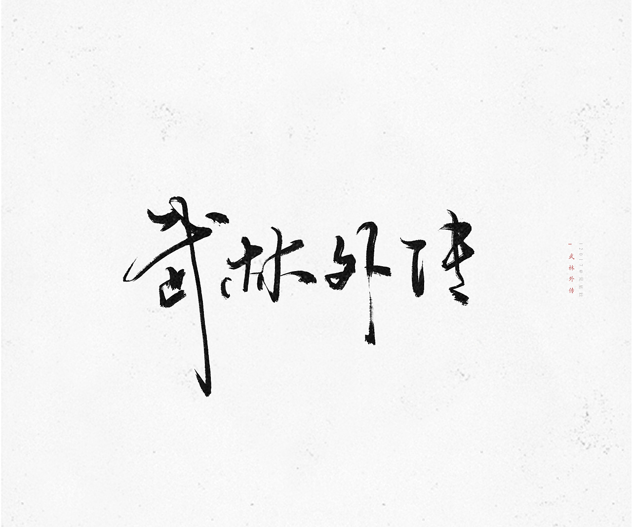 8P Chinese traditional calligraphy brush calligraphy font style appreciation #.1568