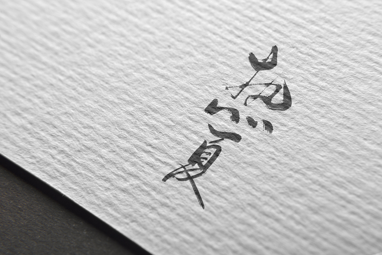5P Chinese traditional calligraphy brush calligraphy font style appreciation #.1569