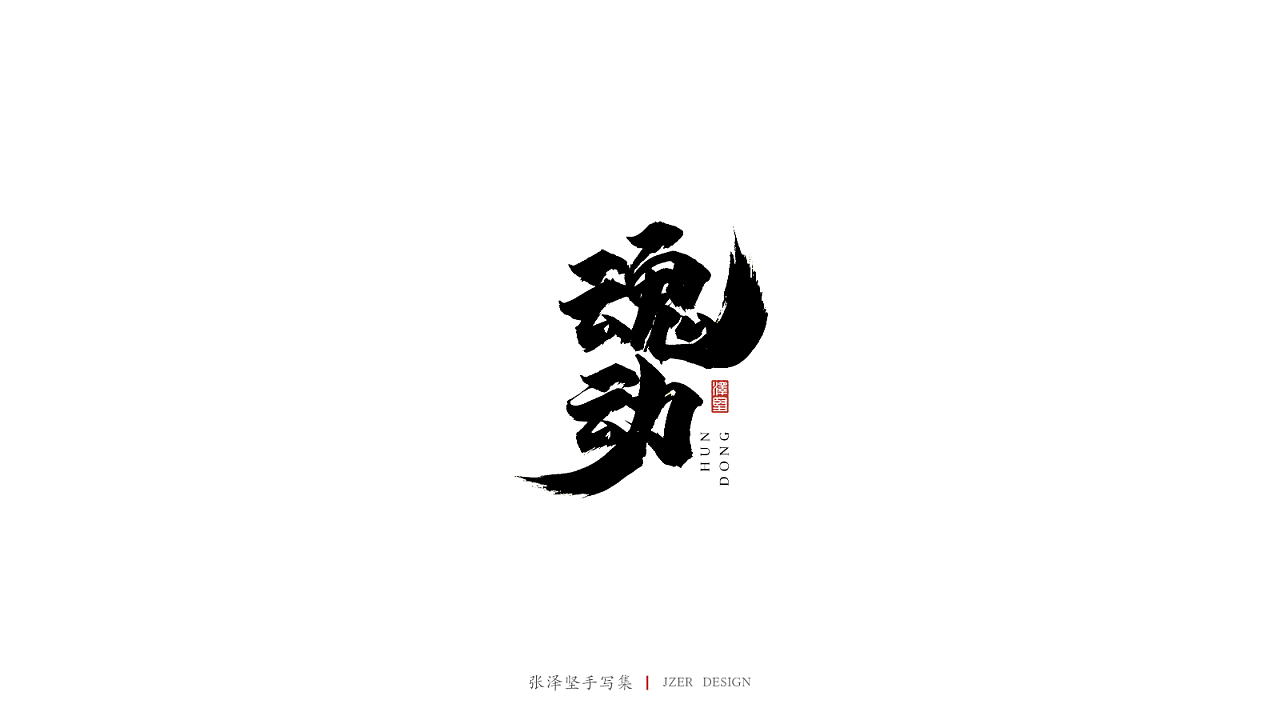 14P Chinese traditional calligraphy brush calligraphy font style appreciation #.1571