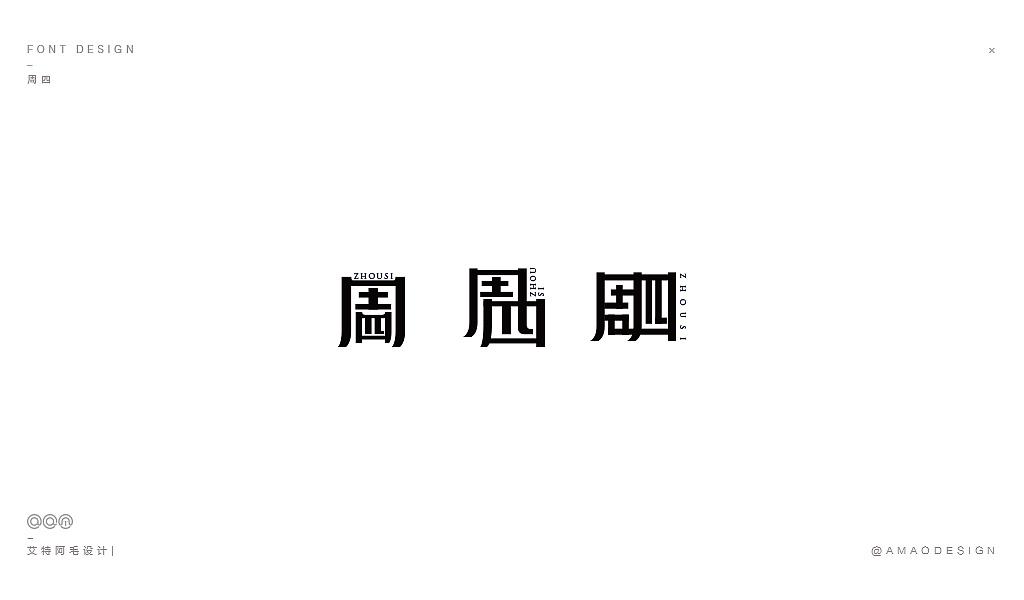 21P Creative Chinese font logo design scheme #.1662