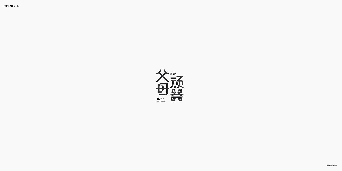 26P Creative Chinese font logo design scheme #.1663