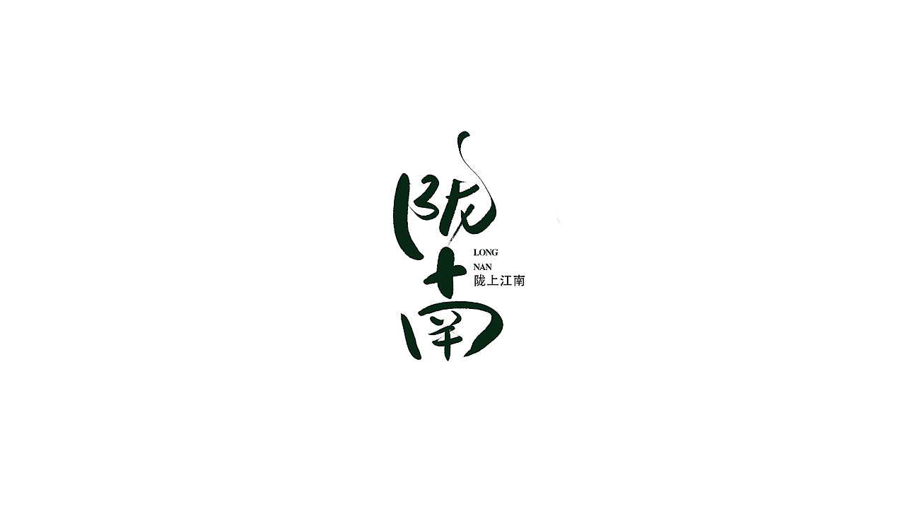 22P Chinese traditional calligraphy brush calligraphy font style appreciation #.1572