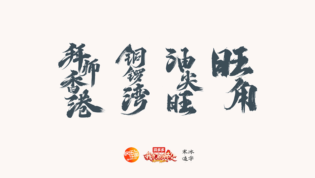 10P Chinese traditional calligraphy brush calligraphy font style appreciation #.1573