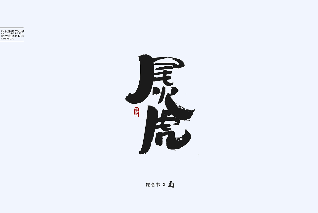 39P Chinese traditional calligraphy brush calligraphy font style appreciation #.1575