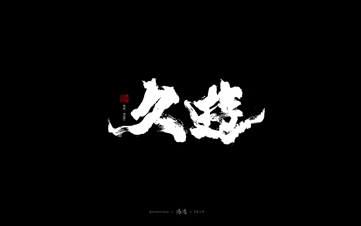 10P Chinese traditional calligraphy brush calligraphy font style appreciation #.1576