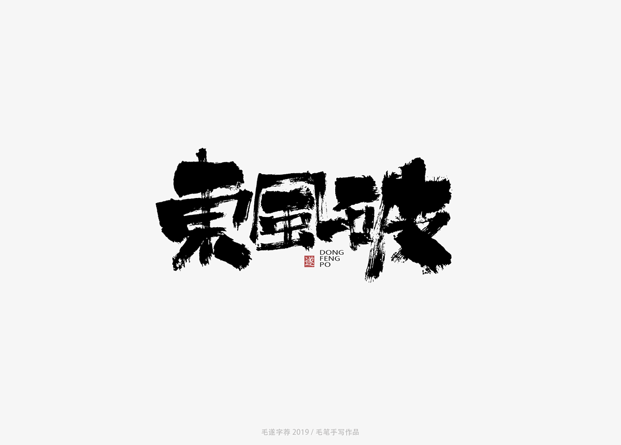13P Chinese traditional calligraphy brush calligraphy font style appreciation #.1577