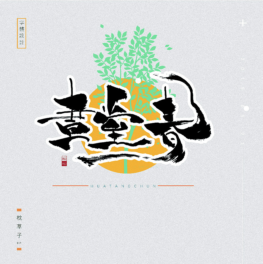46P Chinese traditional calligraphy brush calligraphy font style appreciation #.1578