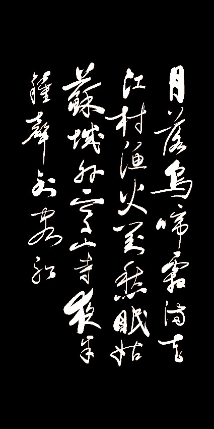 18P Chinese traditional calligraphy brush calligraphy font style appreciation #.1579