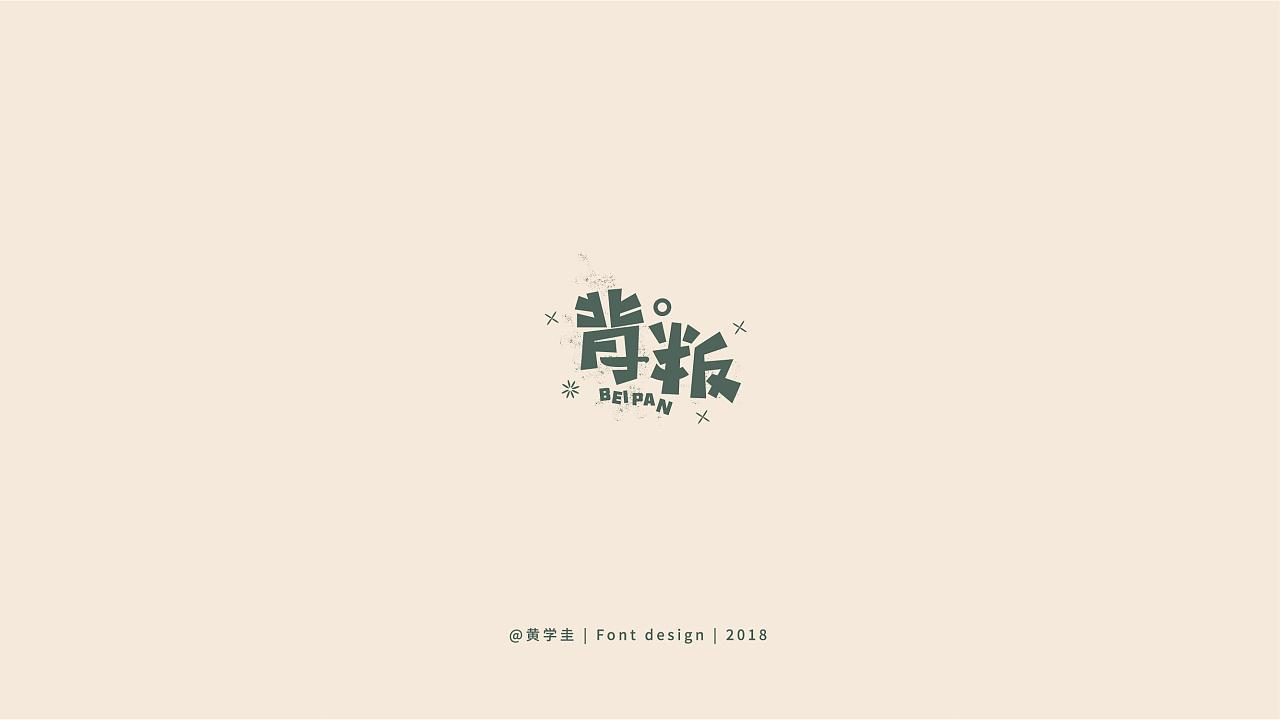 78P Creative Chinese font logo design scheme #.1664
