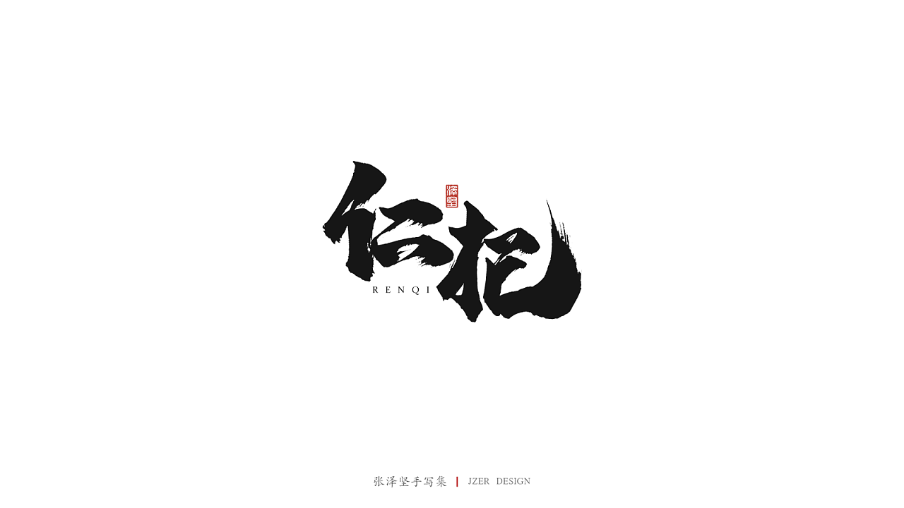 14P Chinese traditional calligraphy brush calligraphy font style appreciation #.1580