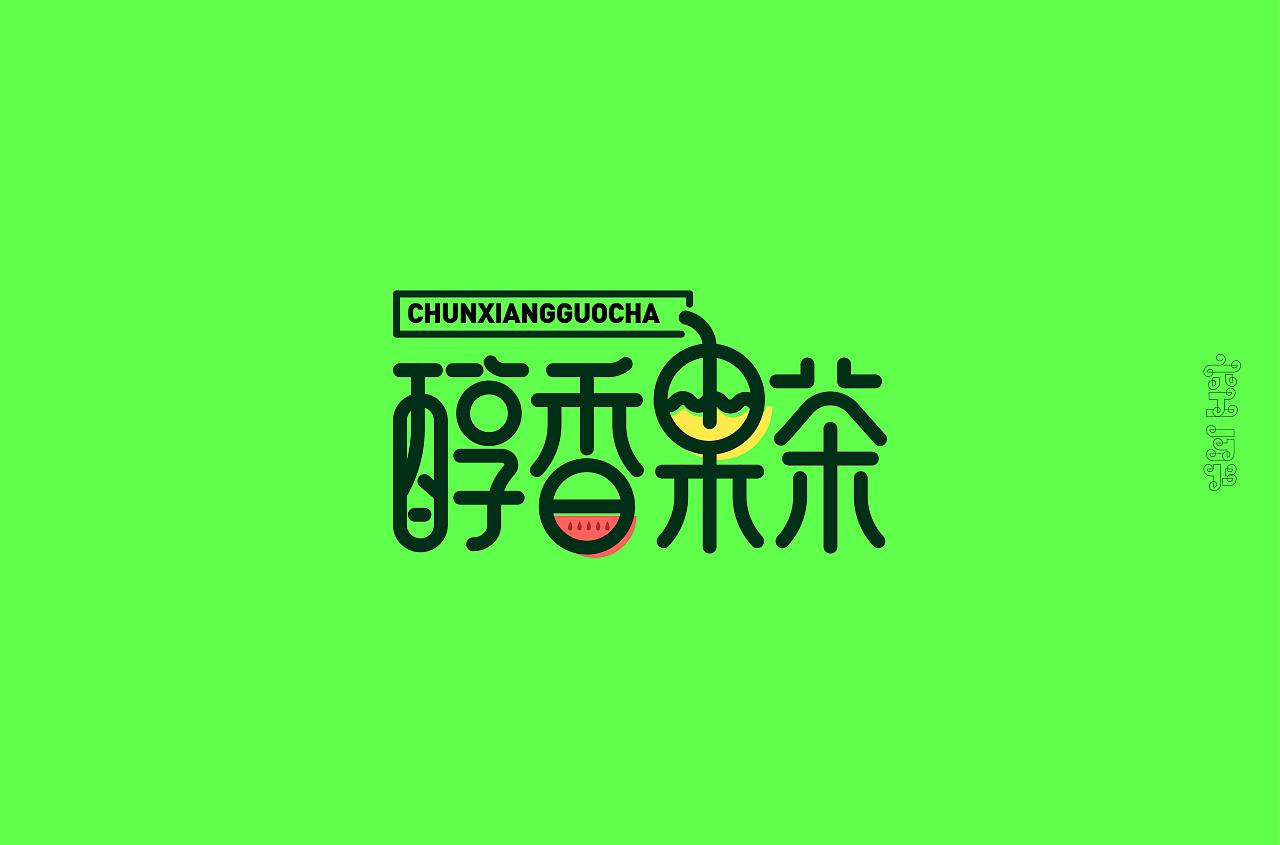 31P Creative Chinese font logo design scheme #.1665