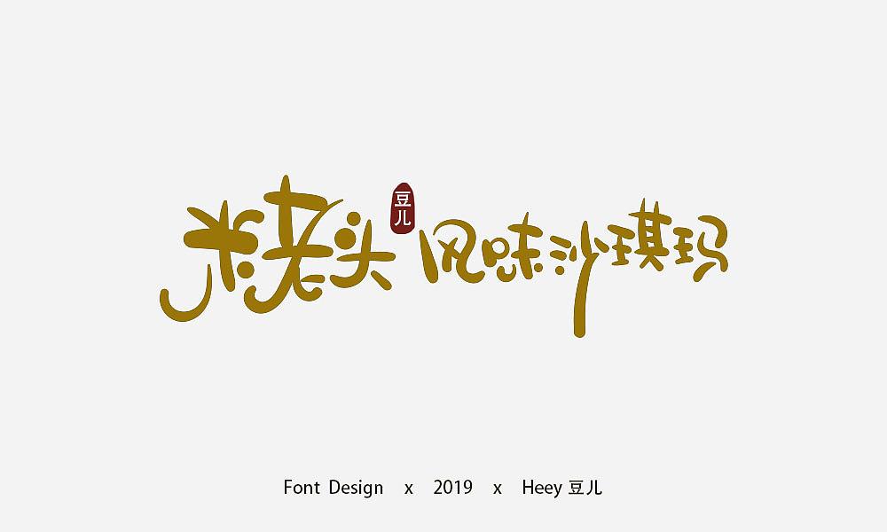 16P Creative Chinese font logo design scheme #.1667