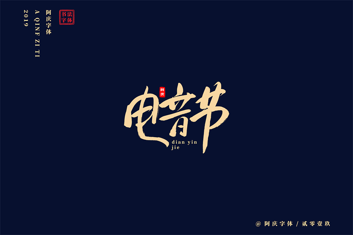 37P Chinese traditional calligraphy brush calligraphy font style appreciation #.1582
