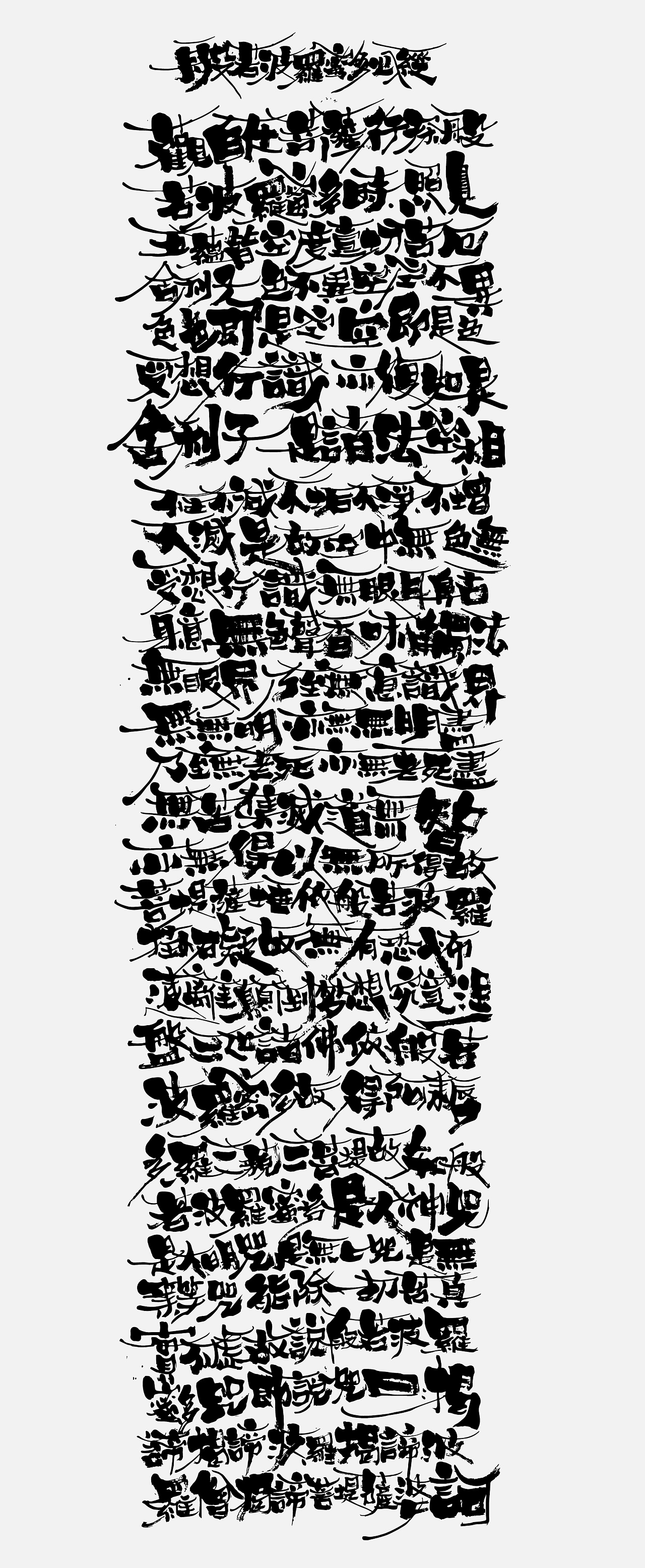 7P Chinese traditional calligraphy brush calligraphy font style appreciation #.1583