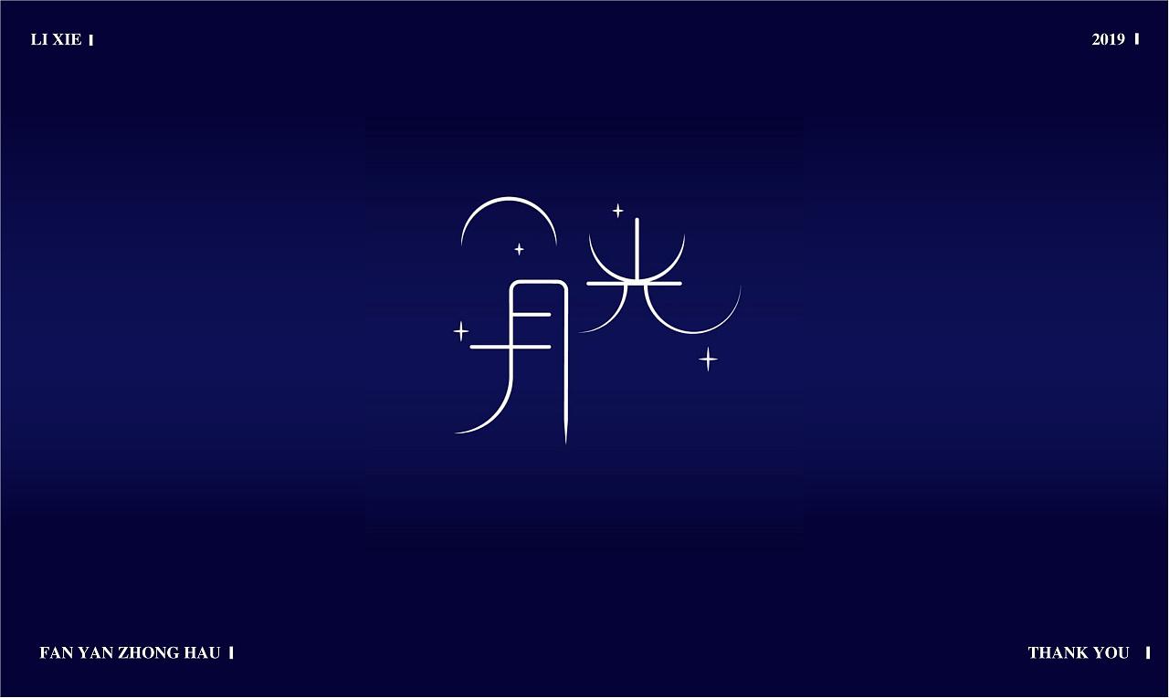 17P Creative Chinese font logo design scheme #.1668