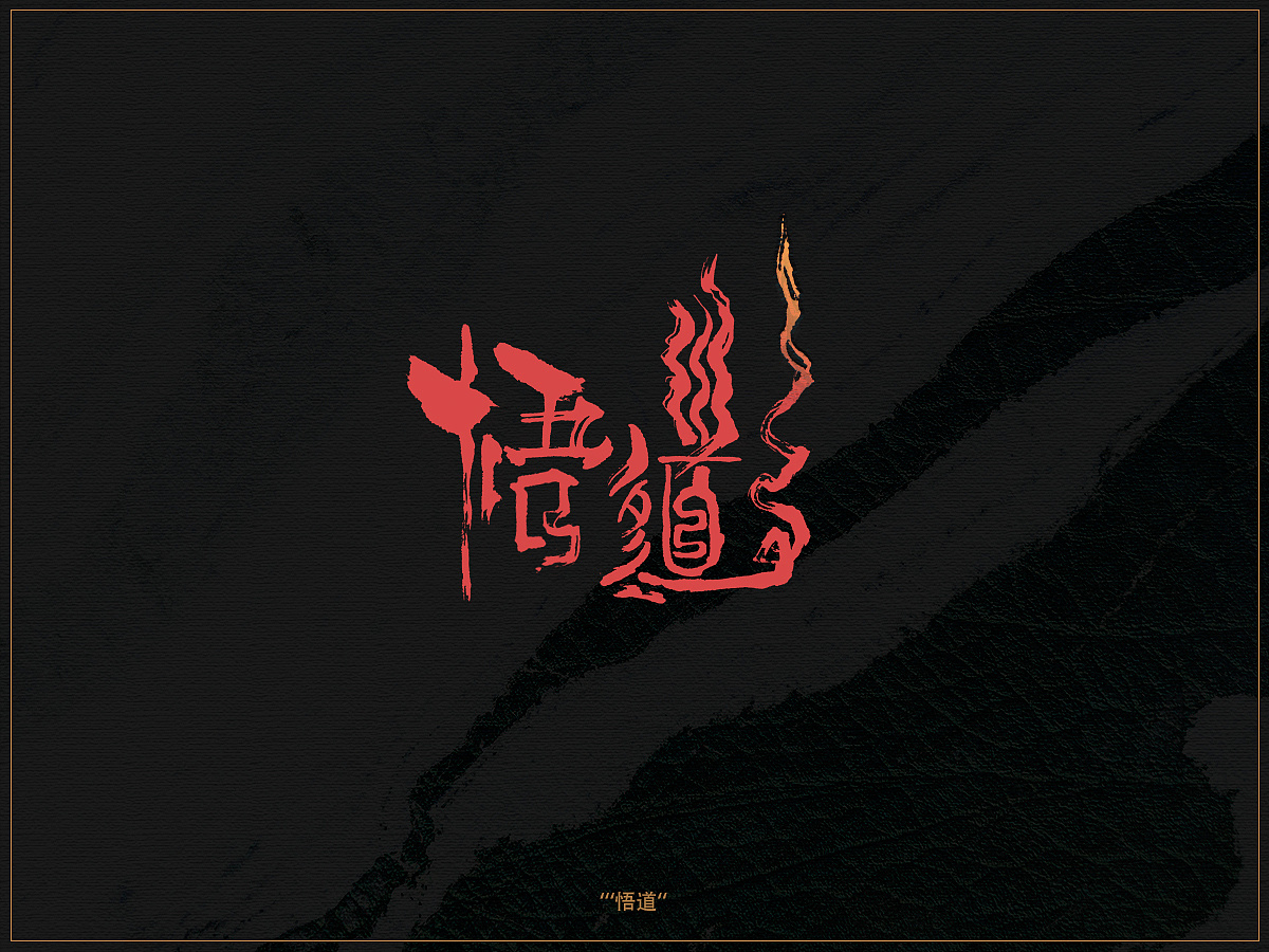 17P Chinese traditional calligraphy brush calligraphy font style appreciation #.1585