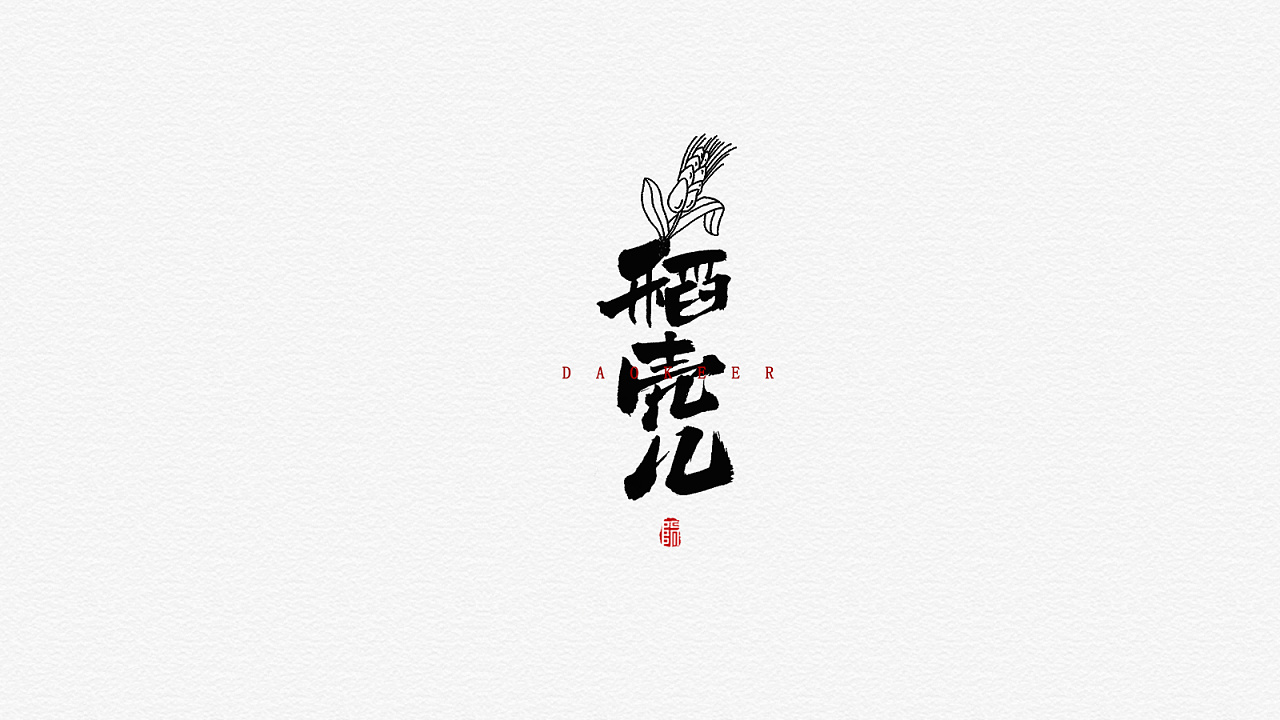 19P Chinese traditional calligraphy brush calligraphy font style appreciation #.1587