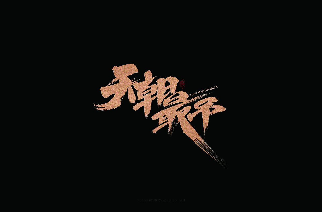 17P Chinese traditional calligraphy brush calligraphy font style appreciation #.1591
