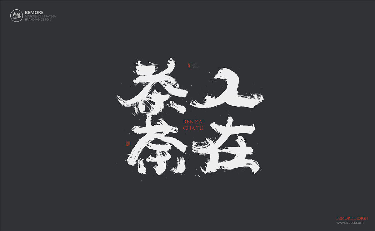 18P Chinese traditional calligraphy brush calligraphy font style appreciation #.1588