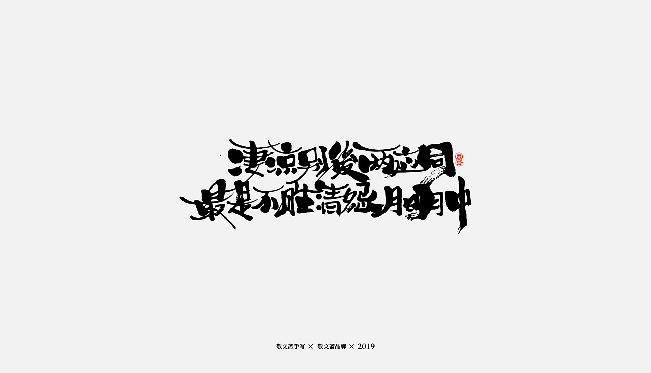 26P Chinese traditional calligraphy brush calligraphy font style appreciation #.1589