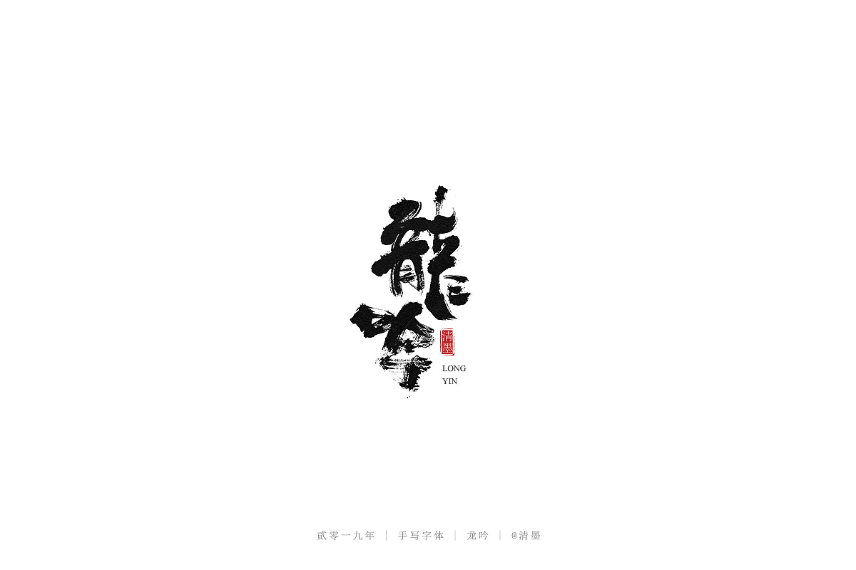 16P Chinese traditional calligraphy brush calligraphy font style appreciation #.1592