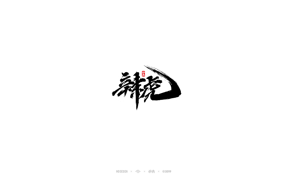 42P Chinese traditional calligraphy brush calligraphy font style appreciation #.1593