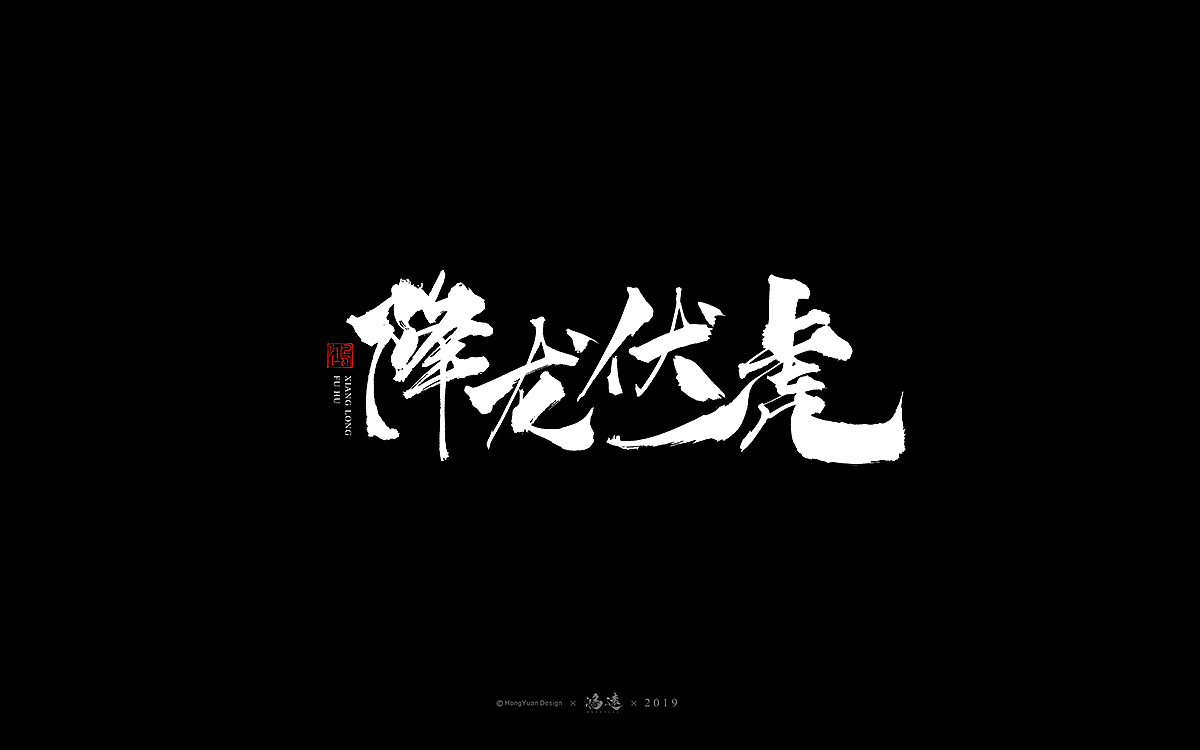 10P Chinese traditional calligraphy brush calligraphy font style appreciation #.1596